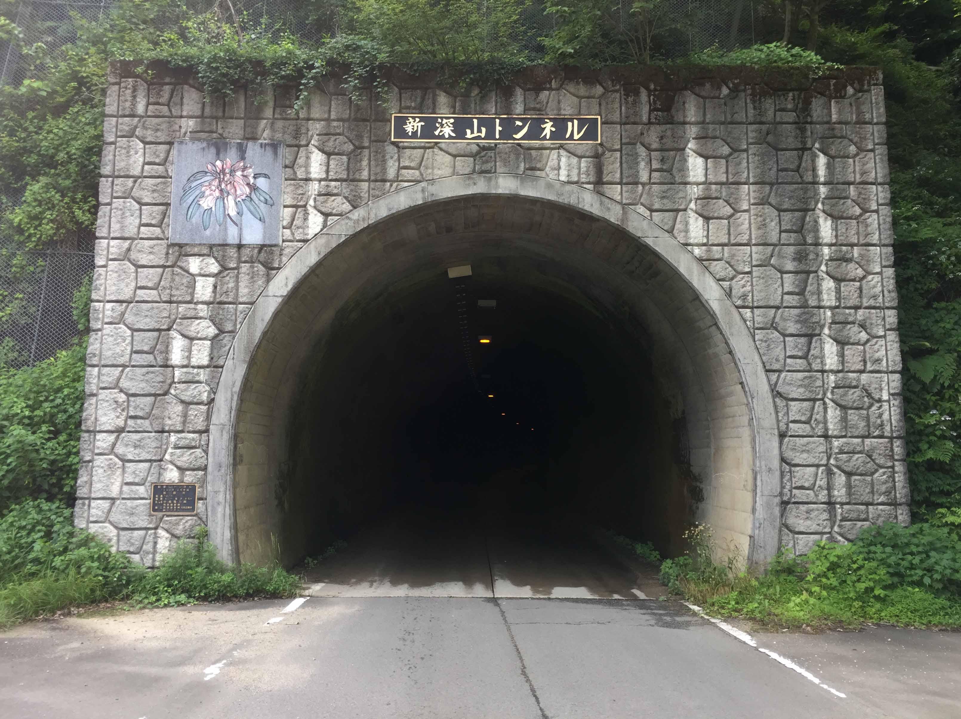 吾妻清水トンネル2