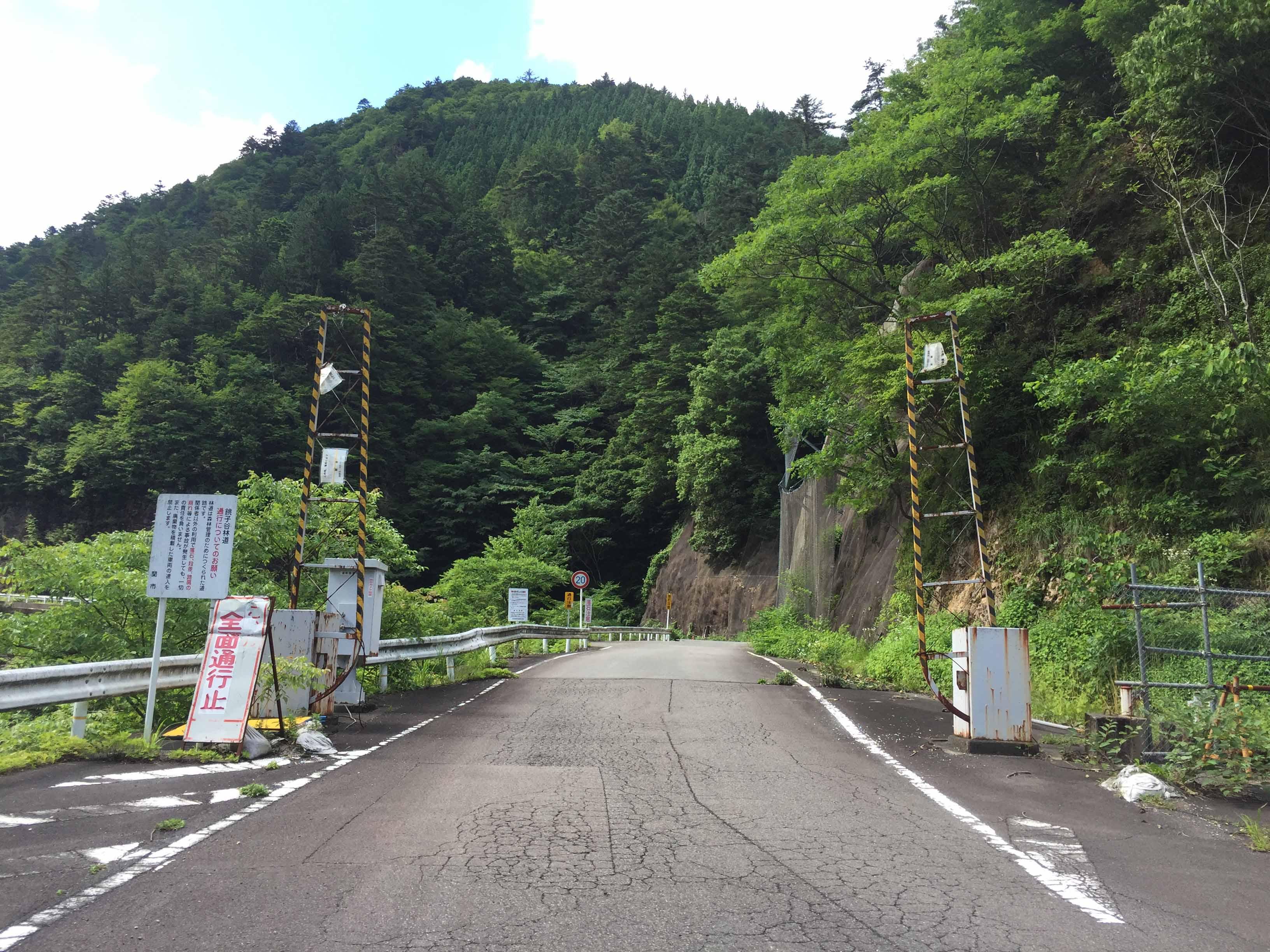 吾妻清水川浦渓谷後のゲート