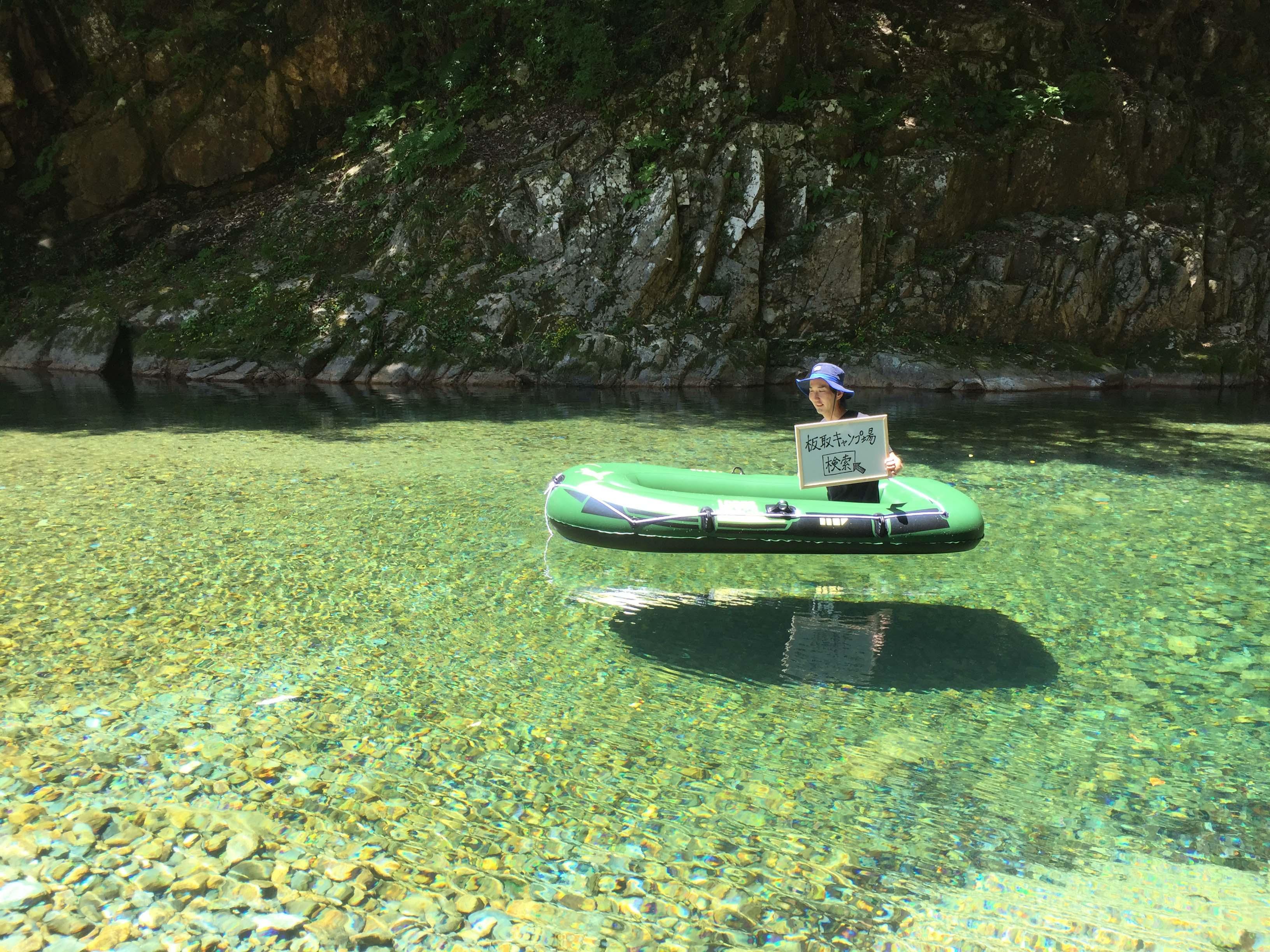 空飛ぶボート板取川キャンプ場