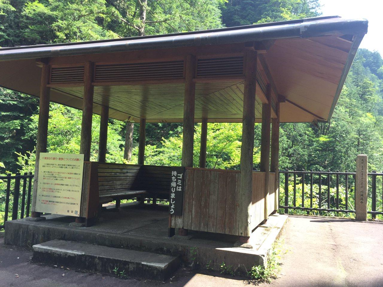 川浦渓谷の休憩所
